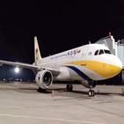 미얀마,항공편,한국,교민,코로나19,양곤,추가