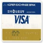 신용카드,발급