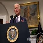아프간,대피,탈레반,바이든,시한,대통령,작전,탈출,미국인