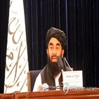 아프간,탈레반,공항,미국,대변인,시한