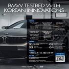 BMW,스타트업,그룹,코리아,솔루션