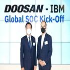 보안,IBM,글로벌,두산그룹