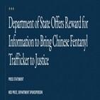 중국,미국,대변인,펜타닐,중국인