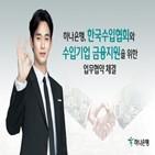 한국수입협회