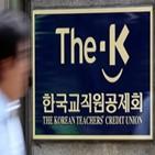 채용,한국교직원공제회,기사