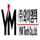 와이엠텍,전기차,경쟁률