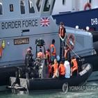 영국,프랑스,난민,바다,영불해협,보트,밀입국
