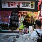 벽화,페인트칠,경찰,서점