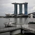 코로나19,싱가포르,조치,확진,신규확진자가,지역감염