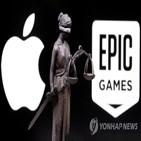 애플,법원,결제,앱스토어,에픽게임스,이번,이용자,판결