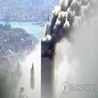 중국,미국,부상,9·11