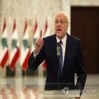 레바논,정부,개혁,베이루트,총리,구성,카티,정파,이후,위기