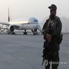 카불공항,카타르,여객기,탈레반,재개,운항,파키스탄