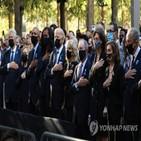 대통령,바이든,추모식,뉴욕,이날,9·11,철군,오전,테러