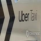택시,프랑스,운전기사,면허