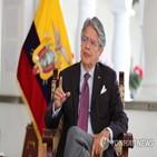 대통령,에콰도르,체결,라소