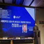 양자내성암호,기술,LG유플러스,적용,개발,전용회선,양자컴퓨터