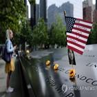 사우디,테러,9·11,공개,문건,대통령,바이든
