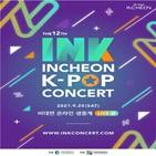 콘서트,인천,스타
