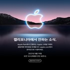 아이폰13,애플,홀수,대한,저주,아이폰,공개,기대감