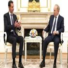시리아,대통령,아사드,푸틴,러시아,일부