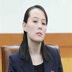 대통령,김여정,남조선,북한,도발