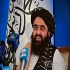 탈레반,아프간,미국,장관,지원,달러,무타키,자산