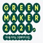 그린메이커,디즈,친환경,펀딩,서포터,캠페인,가치