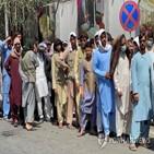 아프간,중앙은행,은행,현금,달러,공급