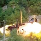 북한,미사일,열차,발사,타격,안보리,수단,도발