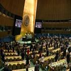 유엔,대통령,총회,코로나19,갈등,미국,호주,인권,문제