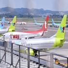 항공기,항공사,코로나19