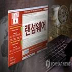 사이버,랜섬웨어,공격,북한,주의보,재무부