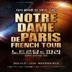 공연,노트르담,파리,프랑스,뮤지컬,초연,내한,오리지널