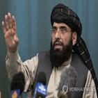 대사,탈레반,정부,아프간,샤힌,유엔총회,미국