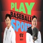 클래스,선수,야구,훈련,박용택,오프라인,KBS