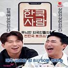 한국,한쿡사람,출연자,외국인,한국인,방송,이병혁