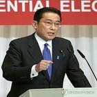 자민당,총리,일본,총재,기시다,선거,내각