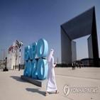 두바이,엑스포,한국,경제,세계,협력,분야,두바이엑스포,부활,코로나19