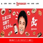 데마에칸,일본,네이버,배달,투자,시장,배달음식,한국,규모,라인