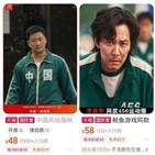 중국,오징어,게임,불법,체육복