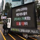 시위,트럭