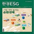 한경,순환경제,투자,지속가능경영,보고서,지속