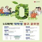 LG화학,공모전,영상,대학생,광고