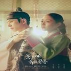 이세영,이준호,옷소매,끝동,붉은,궁녀
