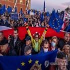폴란드,헝가리,법치주의,회원국,극우,민주주의,사법부,요구,국가,주권