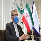 이란,한국,차관,복원,협상