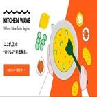 일본,브랜드,배달,키친웨이브,스타트업,공유주방