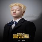 클림트,강석화,뮤지컬,데뷔