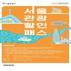 할인,서울관광할인패스,입장권,서울